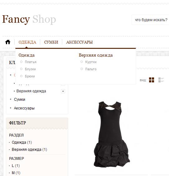 Прикрепленное изображение: themeforest-fancy-shop-menu.png