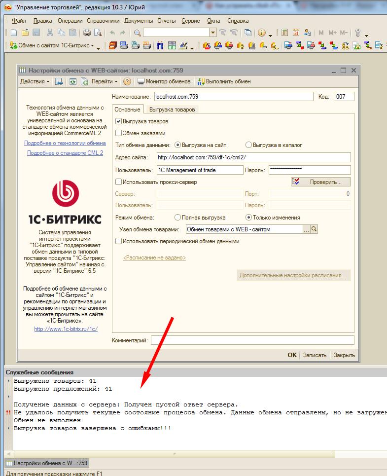 Прикрепленное изображение: magento-1c-empty-response-failure.png