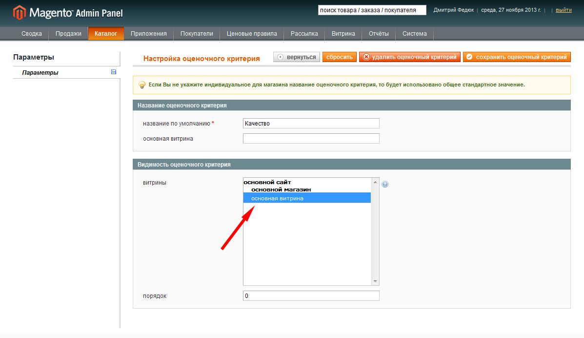 Прикрепленное изображение: magento-rating-settings.png