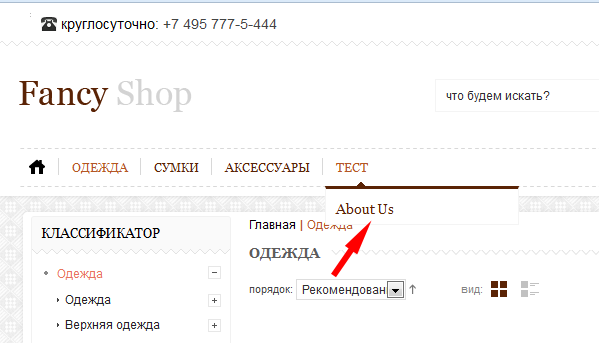 Прикрепленное изображение: magento-standard-cms-page-in-the-product-menu.png