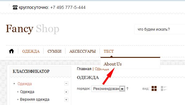 Прикрепленное изображение: magento-standard-cms-page-in-the-product-menu.png
