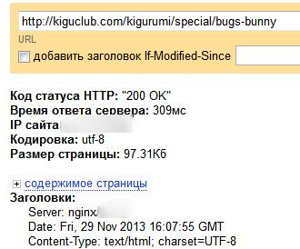 Прикрепленное изображение: Яндекс.Вебмастер - Проверка ответа сервера 2013-11-29 22-19-09.png