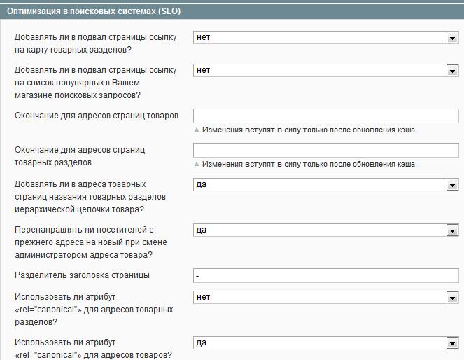 Прикрепленное изображение: Настройки - Система - seo 2013-11-26 19-30-18.png
