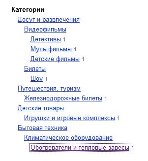 Прикрепленное изображение: Категории.png