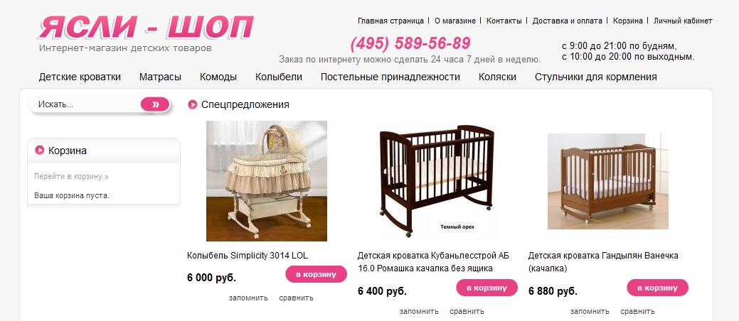 Прикрепленное изображение: yasli-shop.ru.png