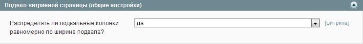 Прикрепленное изображение: Подвал-витринной-страницы-(общие-настройки).png