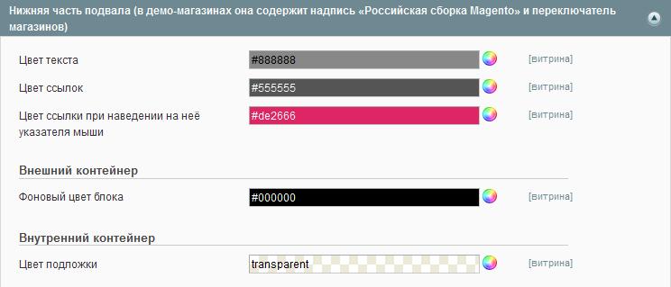 Прикрепленное изображение: Нижняя-часть-подвала-(в-демо-магазинах-она-содержит-надпись-«Российская-сборка-Magento»-и-переключатель-магазинов).png