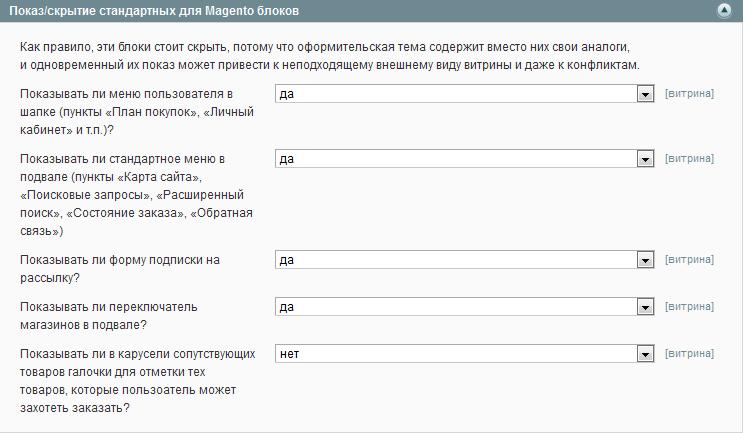 Прикрепленное изображение: Показ-скрытие-стандартных-для-Magento-блоков.png