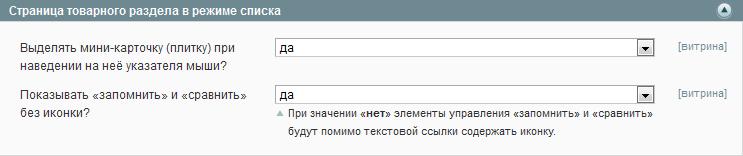 Прикрепленное изображение: Страница-товарного-раздела-в-режиме-списка.png