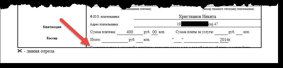 Прикрепленное изображение: pd4-kvitancija.png