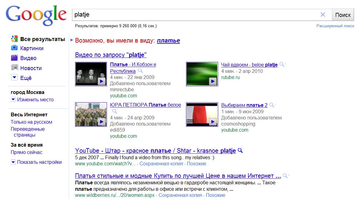 Прикрепленное изображение: google-seo-translit-platye-2.png