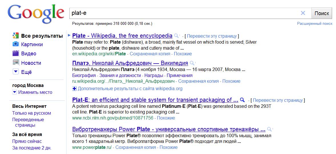 Прикрепленное изображение: google-seo-translit-platye-3.png