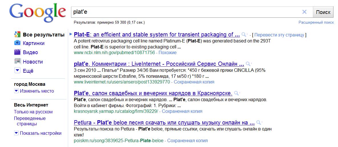 Прикрепленное изображение: google-seo-translit-platye-4.png