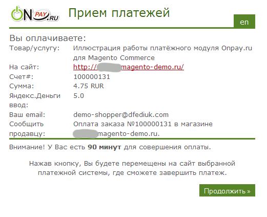 Прикрепленное изображение: onpay.ru-magento-payment-example-yandex.money-2.png