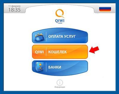 Прикрепленное изображение: qiwi-payment-1.jpg