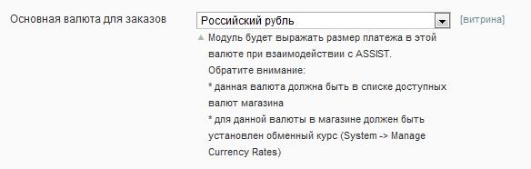 Прикрепленное изображение: magento-assist-base-currency.png