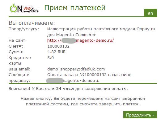 Прикрепленное изображение: onpay.ru-magento-payment-example-card-2.png