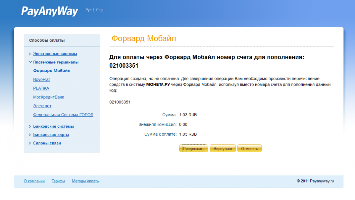 Прикрепленное изображение: magento-payanyway-moneta.ru-payment-example-forward-mobile-2.png