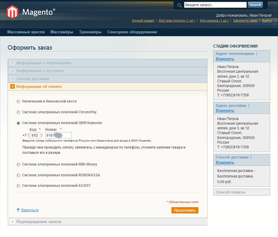Прикрепленное изображение: magento-qiwi-payment-module-checkout-1.png