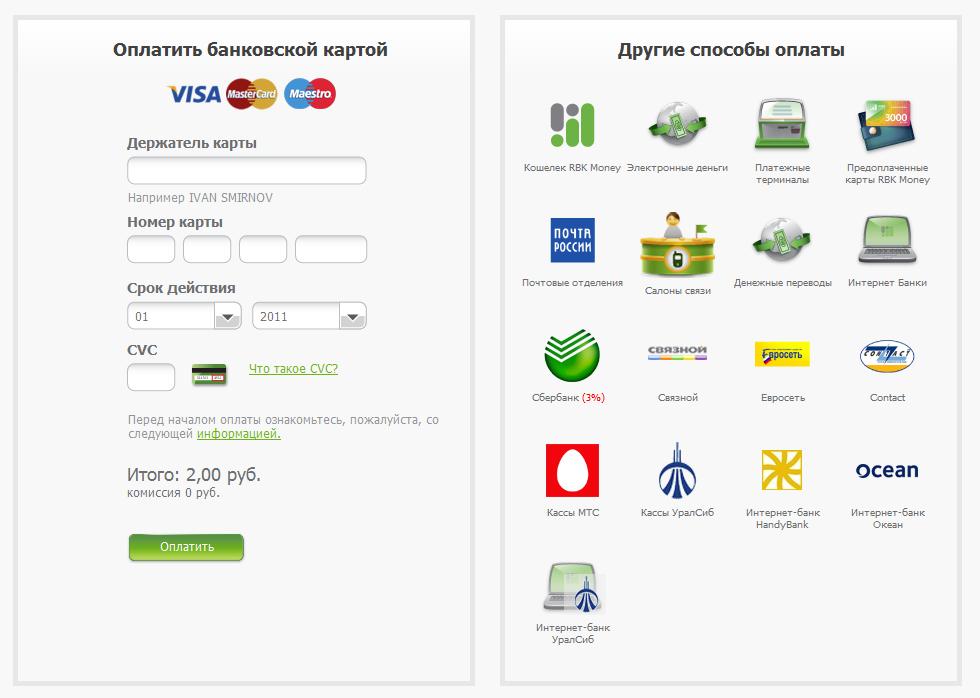 Прикрепленное изображение: rbk-money-payment-method-selection.png
