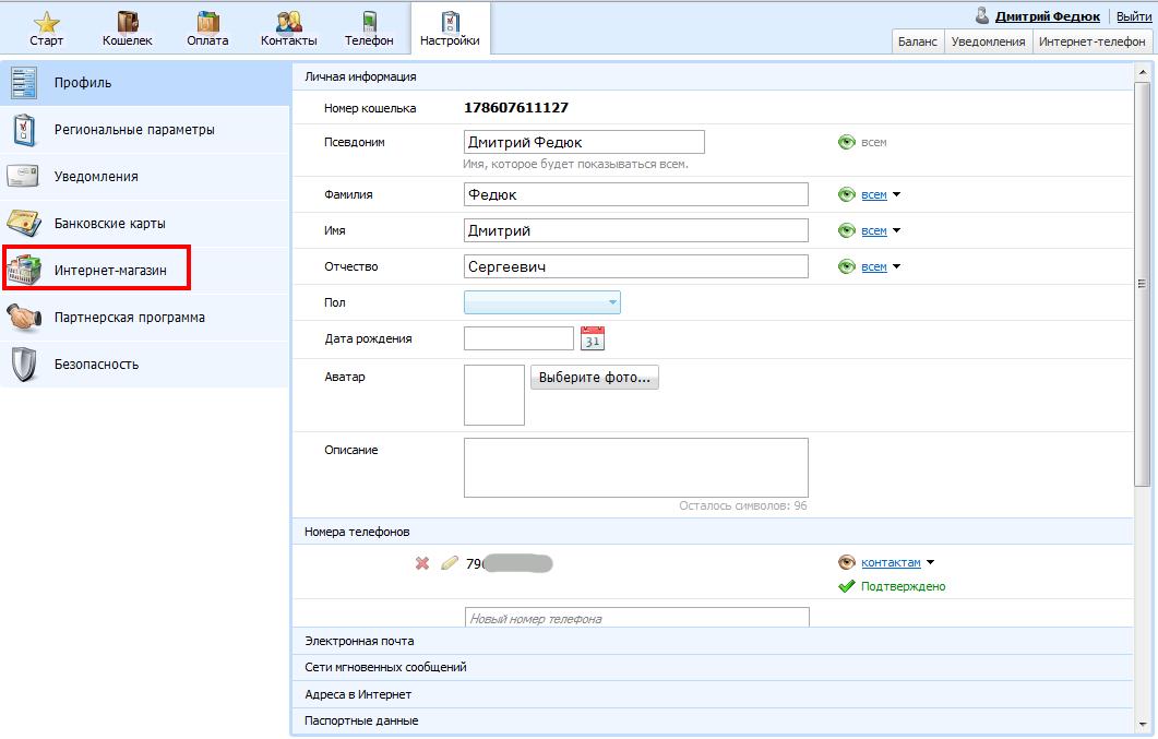 Прикрепленное изображение: w1.ru-setup-account-for-magento-shop-3.png