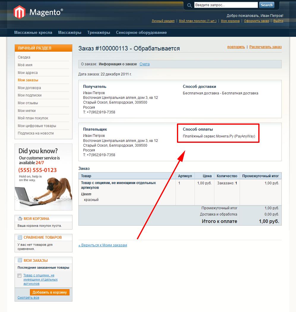 Прикрепленное изображение: magento-payanyway-moneta.ru-payment-example-moneta.ru-6.png