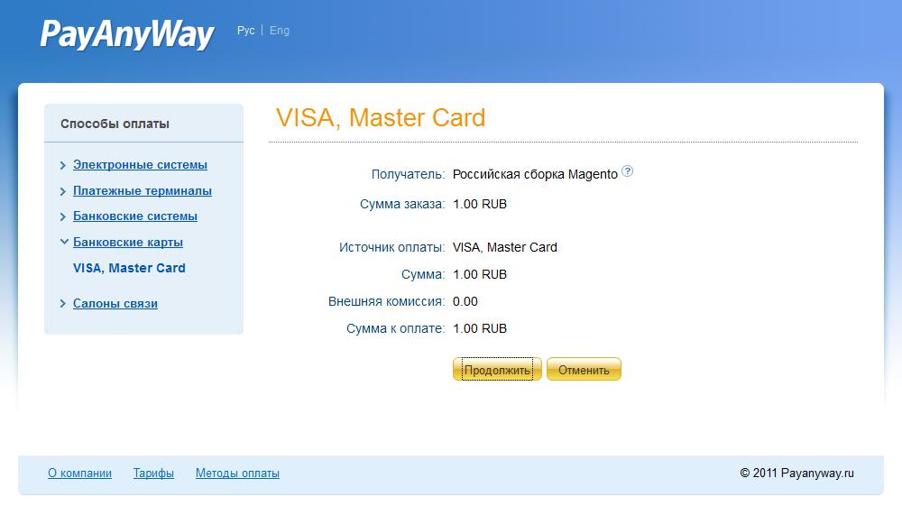 Прикрепленное изображение: magento-payanyway-moneta.ru-payment-example-card-1.png