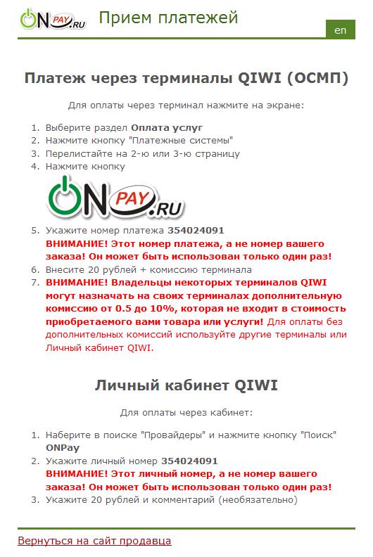 Прикрепленное изображение: onpay.ru-magento-payment-example-qiwi-3.png