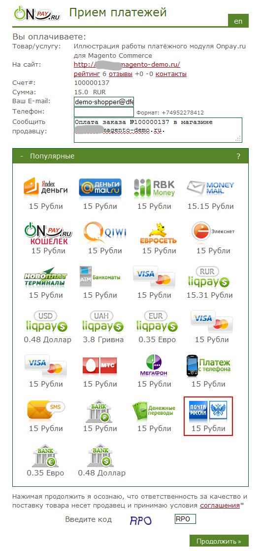 Прикрепленное изображение: onpay.ru-magento-payment-example-rusian-post-1.png