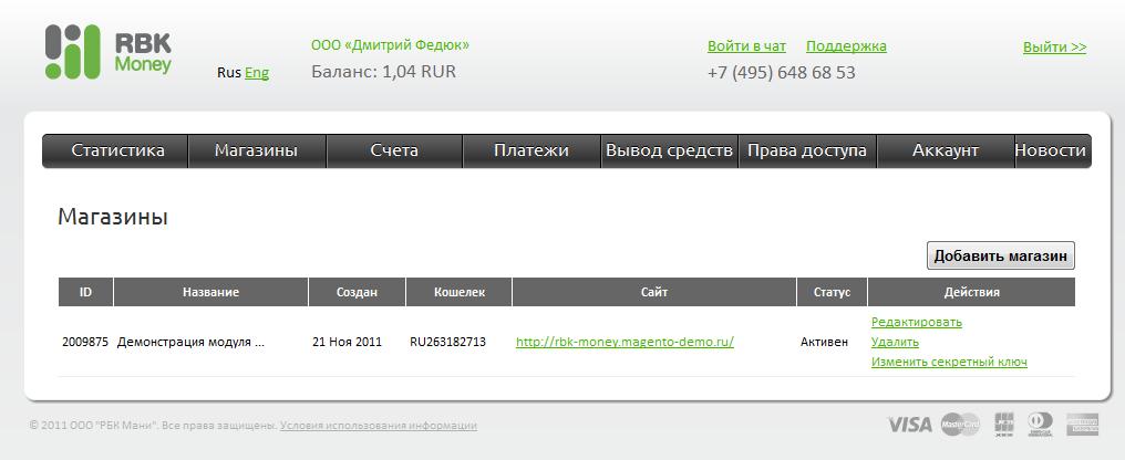 Прикрепленное изображение: rbk-money-setup-3.png