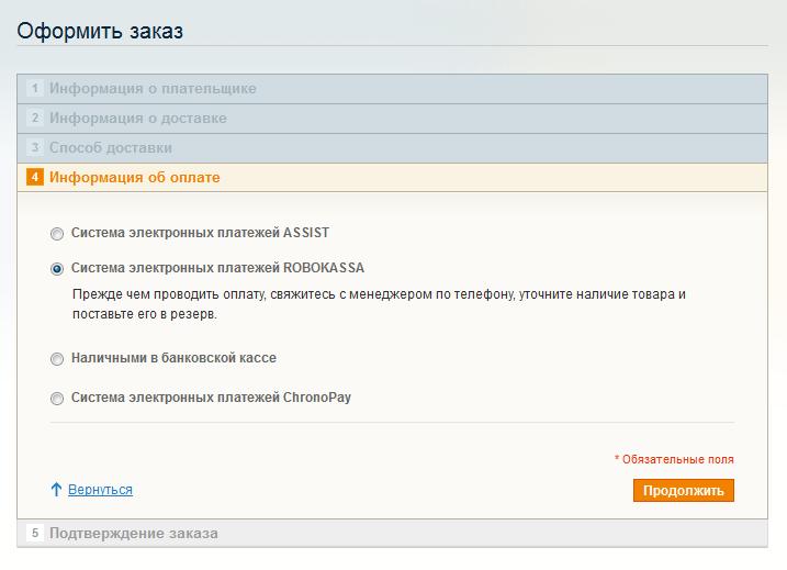 Прикрепленное изображение: magento-robokassa-test-1.png
