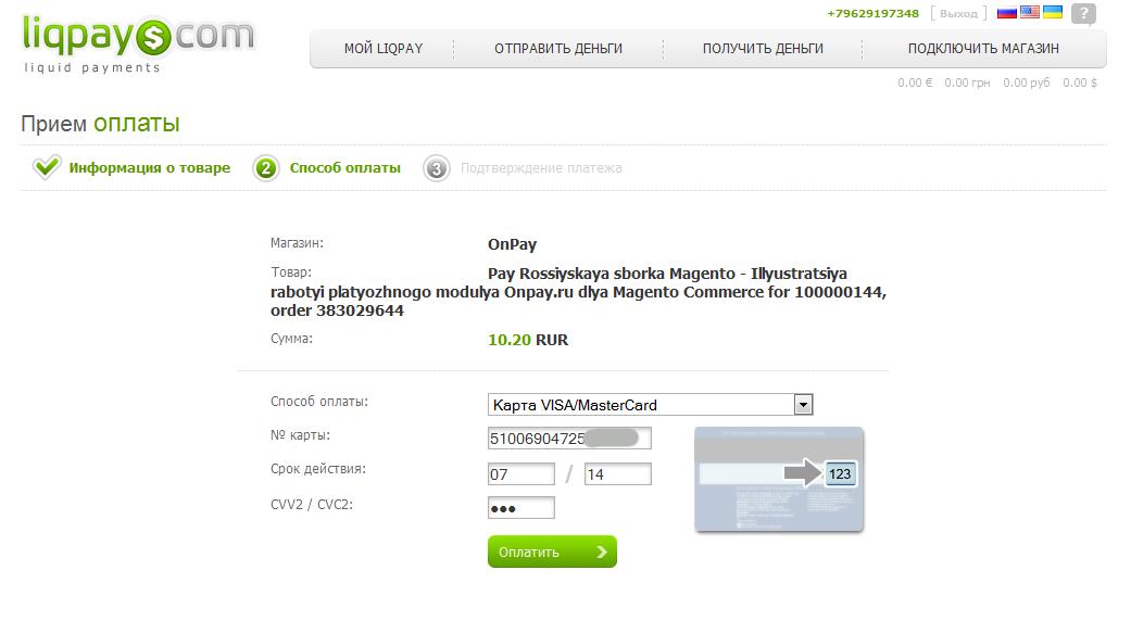 Прикрепленное изображение: onpay.ru-magento-payment-example-liqpay-6.png