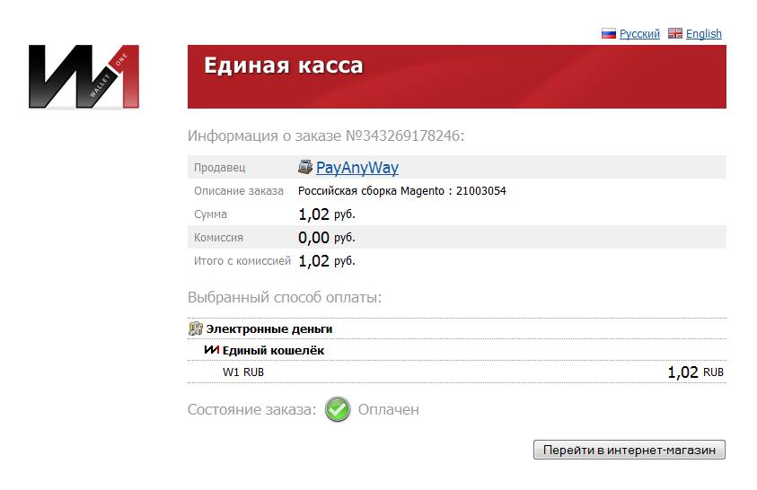 Прикрепленное изображение: magento-payanyway-moneta.ru-payment-example-wallet-one-w1.ru-5.png