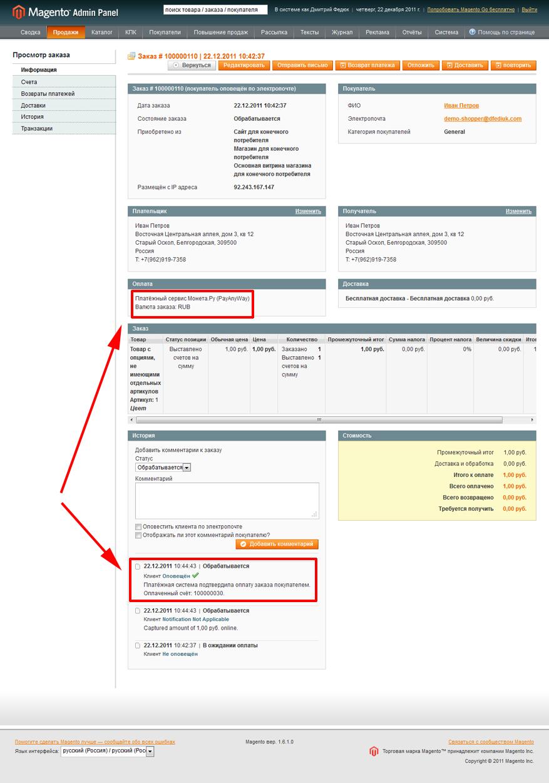 Прикрепленное изображение: magento-payanyway-moneta.ru-payment-example-webmoney-9.png