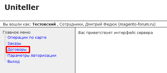 Прикрепленное изображение: uniteller-account-configuration-2.png