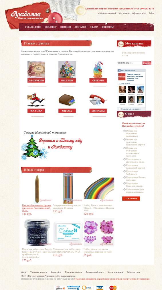Прикрепленное изображение: magento-graphical-navigation--rukodeling.ru-5.png