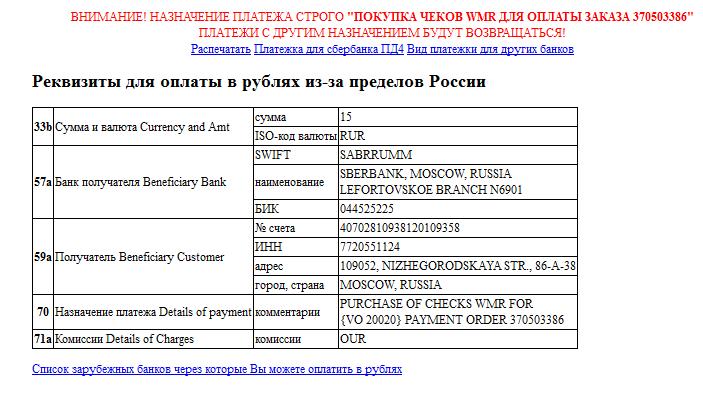 Прикрепленное изображение: onpay.ru-magento-payment-example-pd4-4b.png