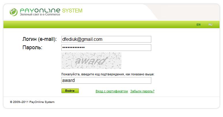 Прикрепленное изображение: payonline-setup-1.png