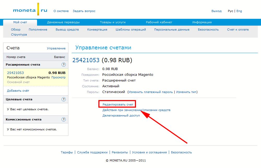 Прикрепленное изображение: payanyway-moneta.ru-encryption-key-2.png