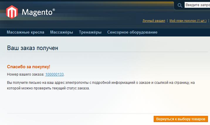 Прикрепленное изображение: onpay.ru-magento-payment-example-card-10.png