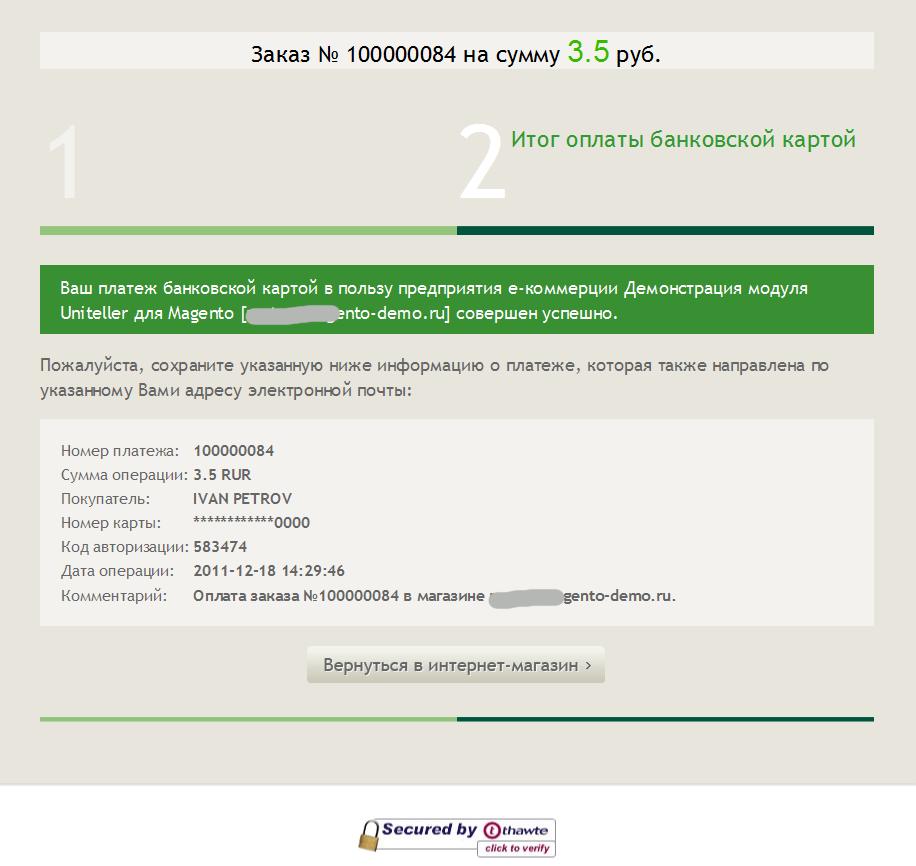 Прикрепленное изображение: uniteller-magento-payment-example-3.png
