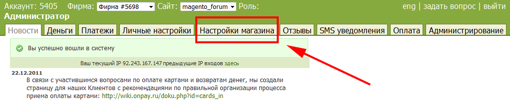 Прикрепленное изображение: onpay.ru-account-setup-for-magento-2.png