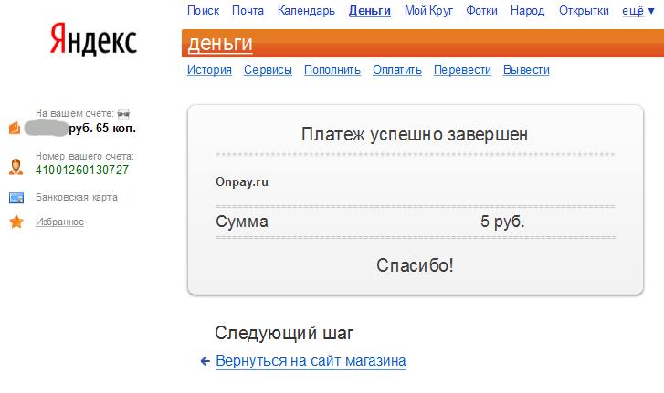 Прикрепленное изображение: onpay.ru-magento-payment-example-yandex.money-4.png