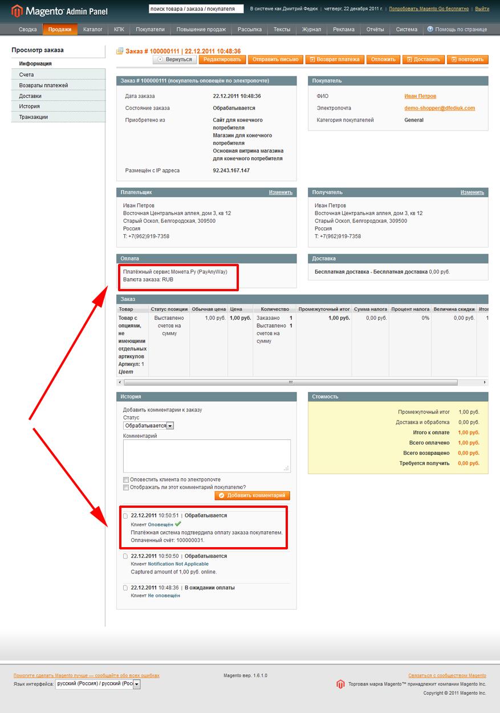 Прикрепленное изображение: magento-payanyway-moneta.ru-payment-example-wallet-one-w1.ru-8.png