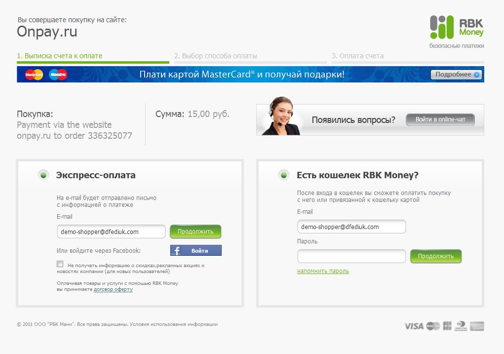 Прикрепленное изображение: onpay.ru-magento-payment-example-rusian-post-3.png