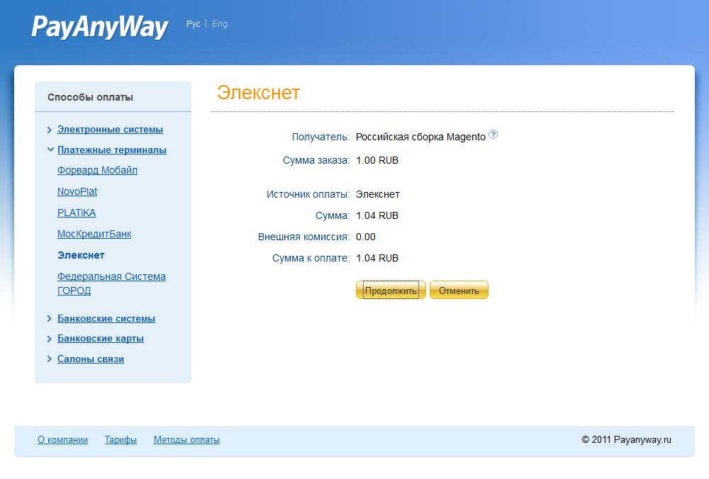 Прикрепленное изображение: magento-payanyway-moneta.ru-payment-example-elecsnet-1.png