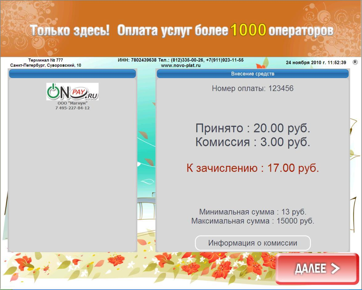 Прикрепленное изображение: onpay.ru-magento-payment-example-novoplat-9.jpg