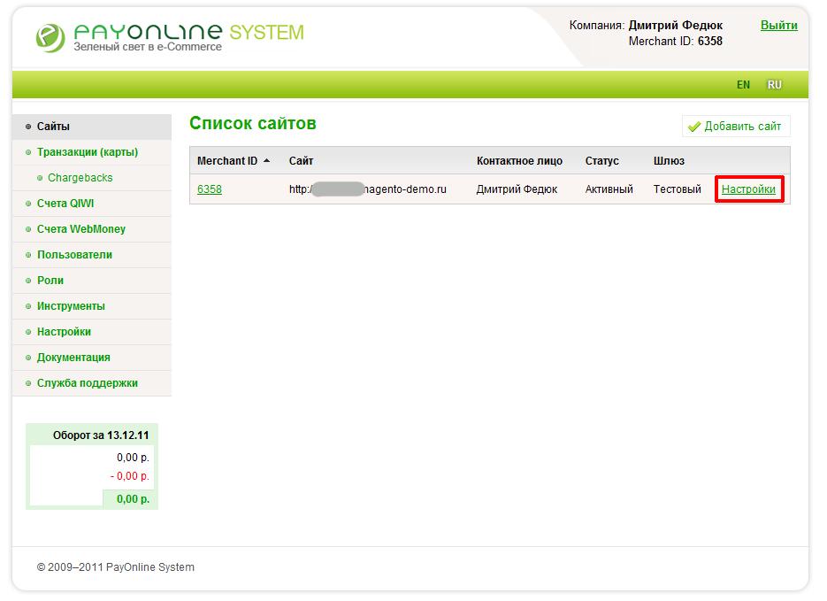Прикрепленное изображение: payonline-security-key-1.png