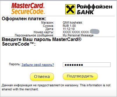 Прикрепленное изображение: qiwi-payment-by-card-5.png