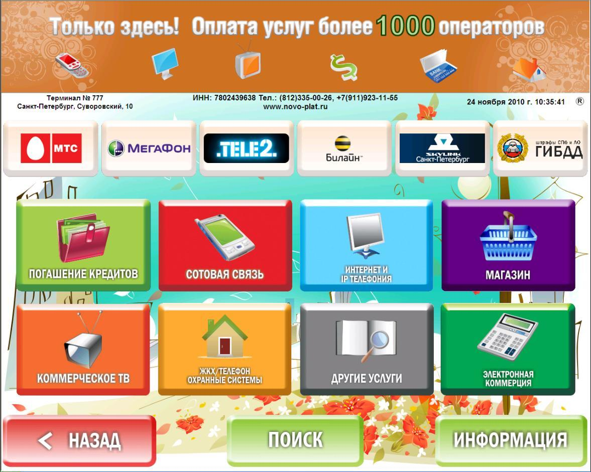 Прикрепленное изображение: onpay.ru-magento-payment-example-novoplat-5.jpg